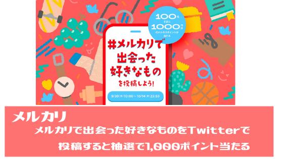 メルカリ メルカリで出会った好きなものをTwitterで投稿すると抽選で1,000ポイント当たる