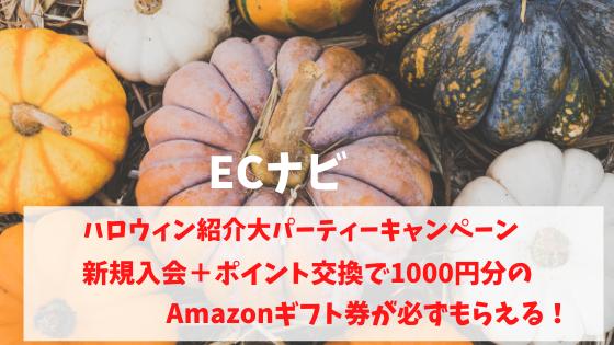ECナビ  ハロウィン紹介大パーティーキャンペーン 新規入会+ポイント交換でAmazonギフト券1000円がもらえる