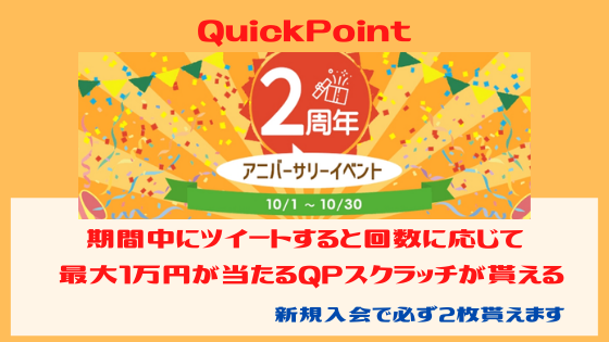 Quick Point 期間中にツイートすると回数に応じて最大1万円が当たるQPスクラッチが貰える