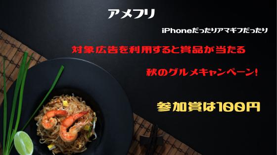 アメフリ 対象広告を利用すると賞品が当たる。秋のグルメキャンペーン!参加賞は100円